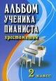Альбом ученика-пианиста 2 кл. Хрестоматия для фортепиано